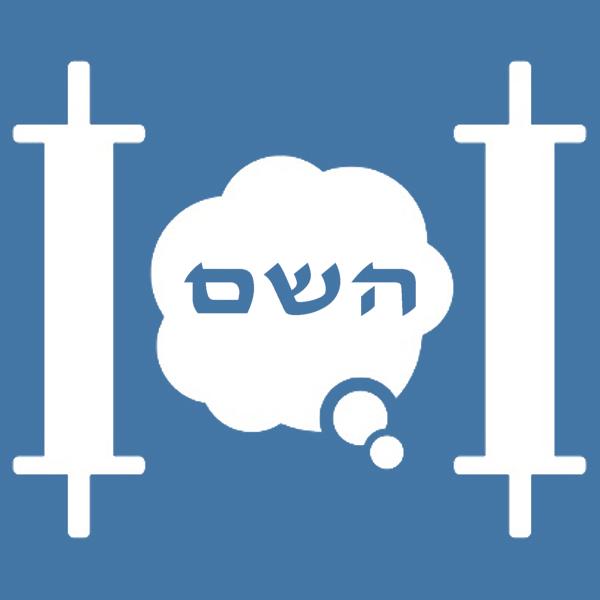 "HaShem (""the Name"")"